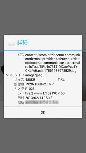 QuickPicから見たCommuniCaseの添付ファイルの保存パス
