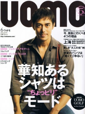 UOMO 雑誌 掲載 建築 アールデコ