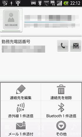 電話帳1件を送信するには「Bluetooth1件送信」