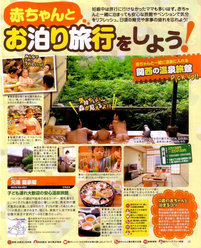 るるぶFREE 関西2009 赤ちゃんと遊ぼ!関西