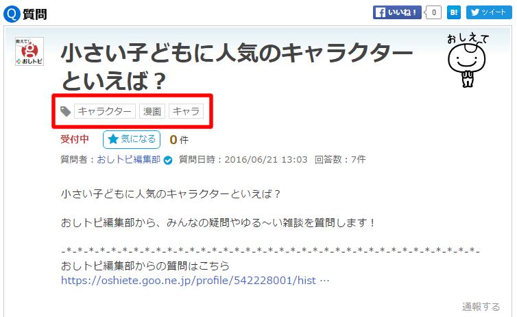 PC版QA詳細タグ