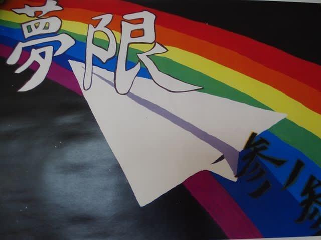学級旗デザイン
