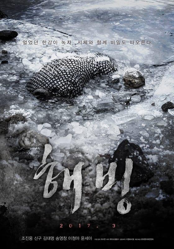 韓国映画、解氷