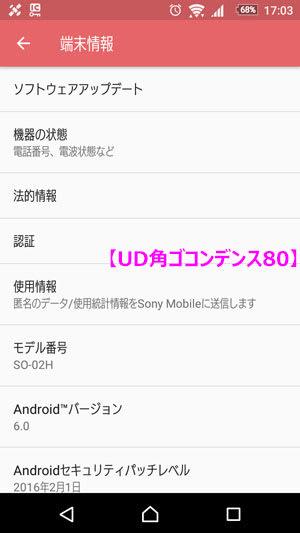 UD角ゴ コンデンス80