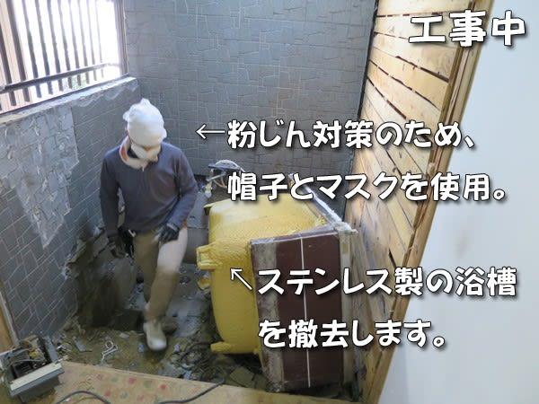 ステンレス浴槽の撤去