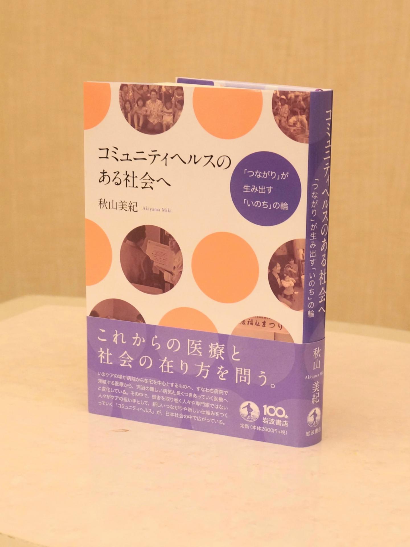 秋山さん出版記念パーティー
