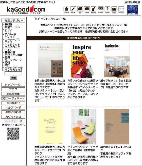 家具のウスイウェブカタログページ
