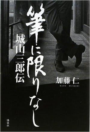 宿澤広朗の画像 p1_13