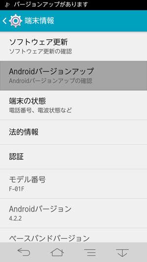 更新は端末情報の「Androidバージョンアップ」から