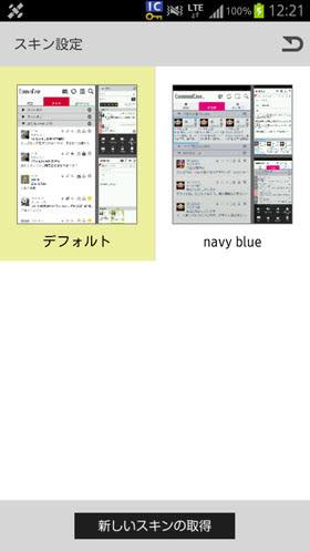 新スキン「navy blue」が追加