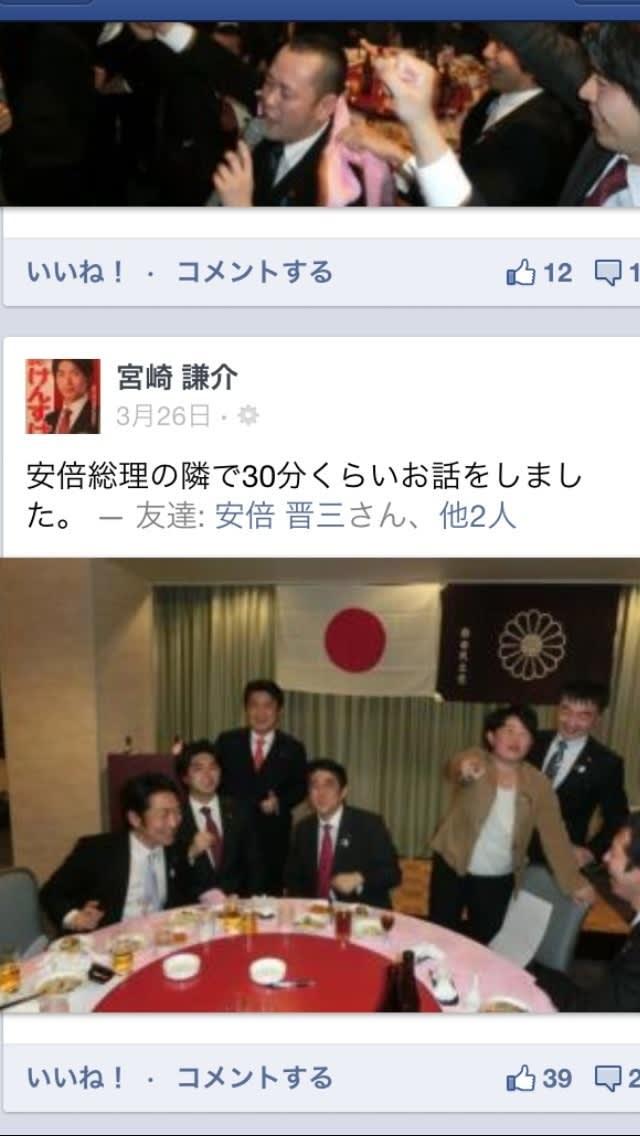 自民党の新人、宮崎謙介議員は、こうした写真をネットで公開することが国益... 自民党 新人 宮崎