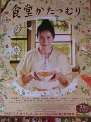 美味しい小説について -『食堂かたつむり』のよう …