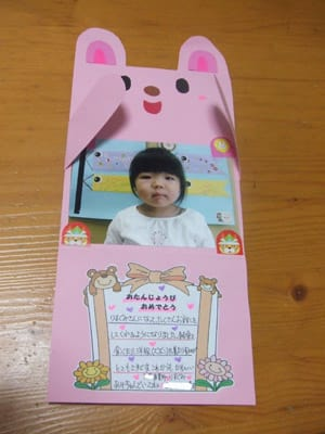Permalink to お 誕生 カード