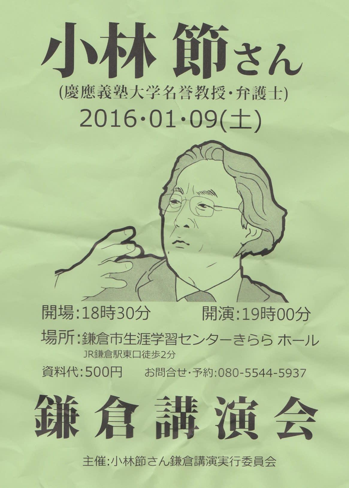 小林節さん鎌倉講演会1月9日(土)きららホール開場18時30分