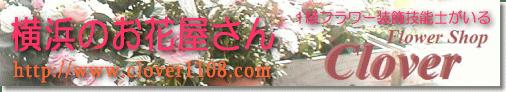 横浜のお花屋さん