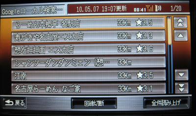 インターナビからGoogleローカル検索で名古屋駅近くのラーメン店を検索