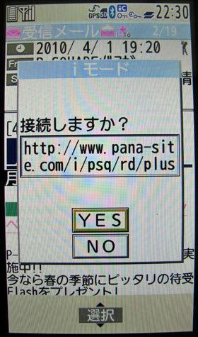 P-01Bで受信メール中のリンクを選択してiモードを起動