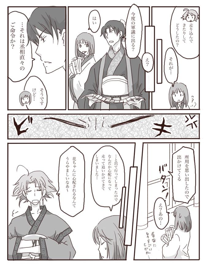 『三国恋戦記』 ー文若の攻防ー 漫画 その3