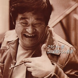 フランキー堺の画像 p1_25