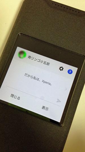 LINEのメッセージのポップアップ表示はジャストフィット