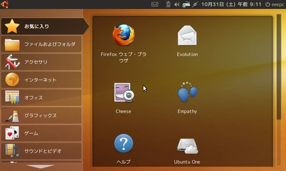 Ubunt 9.10 Netbook Remix 初期画面