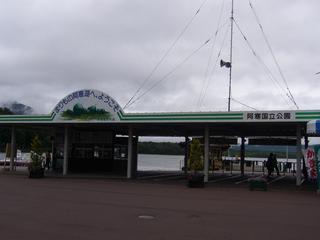 阿寒湖観光船乗り場
