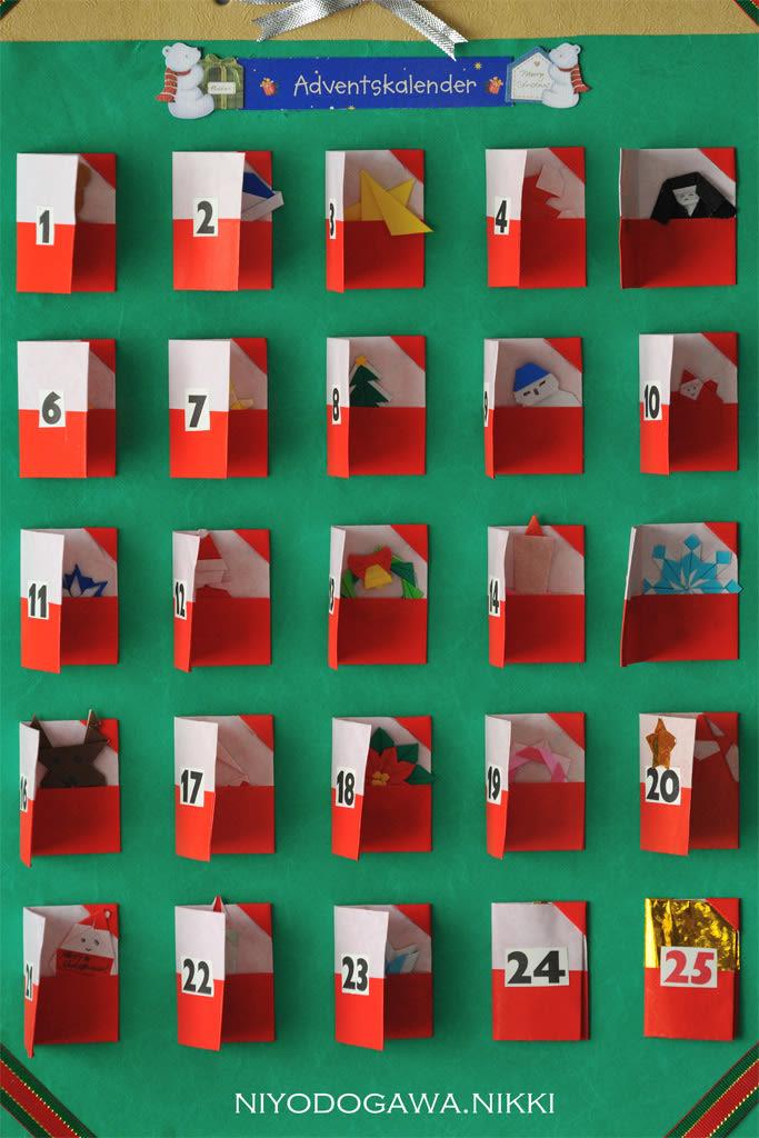 すべての折り紙 折り紙 簡単 プレゼント : アドベント・カレンダー - 仁淀 ...
