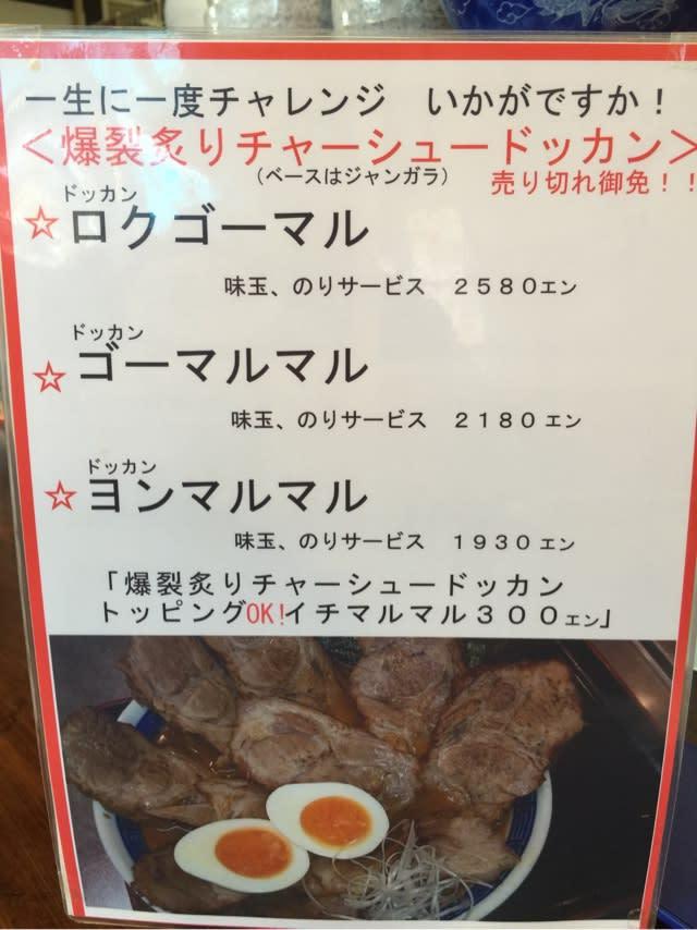 ROCKY MUSEUM (館長日記)千葉県生まれ、千葉県育ち、千葉県在住のラーメン大好きロッキーが日々食べ歩き