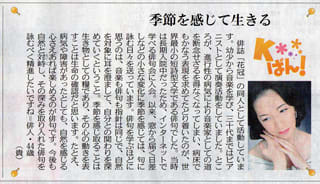 東京新聞Kばん!