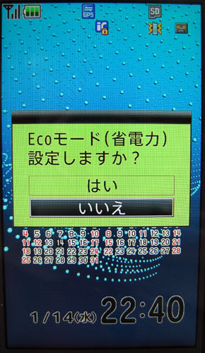 Ecoモードボタンを押すと、設定するかどうかの確認画面が表示される