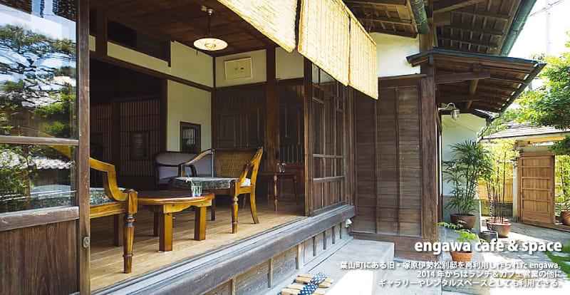 近藤だいすけ県議会ニュースvol.22 葉山町にある旧・塚原伊勢松別邸を再利用し作られたengawa。2014年からはランチ&カフェ営業の他にギャラリーやレンタルスペースとしても利用できる。