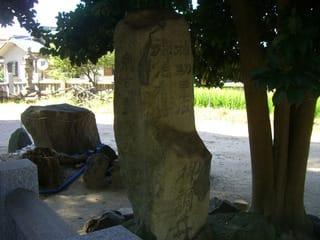御調井と刻まれた石碑、その背後に厄割石がある