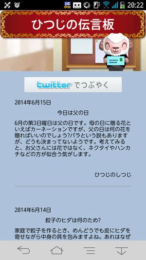 ひつじの伝言板(2014/6/15)「今日は父の日」