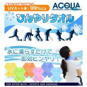 AQUA〜SUPER COOL TOWEL(スーパー クール タオル) Mサイズ グリーン3個セット