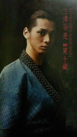 三津谷亮の画像 p1_12