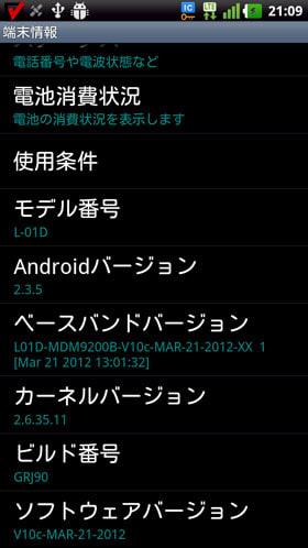 Optimus LTE(Android2.3)の端末情報画面