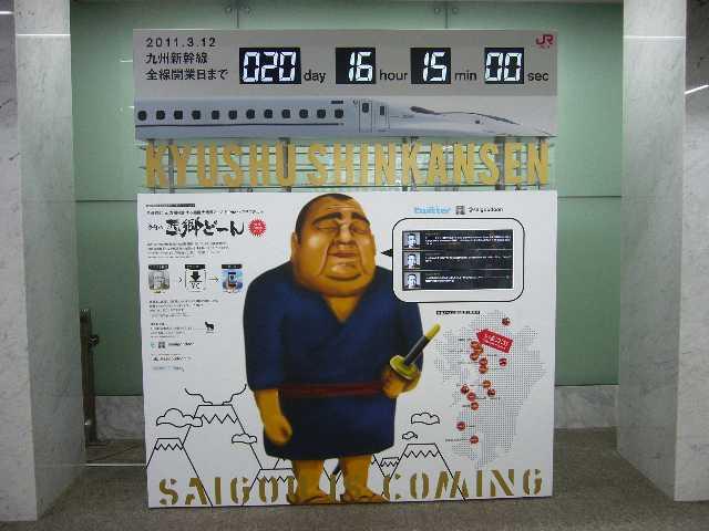 九州新幹線全線開通カウントボード