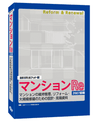 積算資料ポケット版 マンションRe〈2007前期〉―マンションの維持管理、リフォーム・大規模修繕のための設計・見積資料