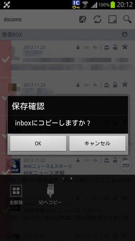 受信BOXのメールをinboxにコピー