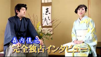 棋士「森内俊之」独占インタビューのダイジェスト公開中!