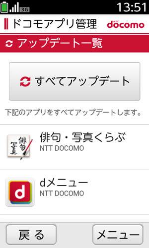 ドコモUIMカードでドコモアプリをアップデート