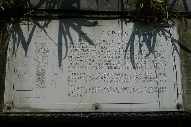 ハミ塚古墳説明板