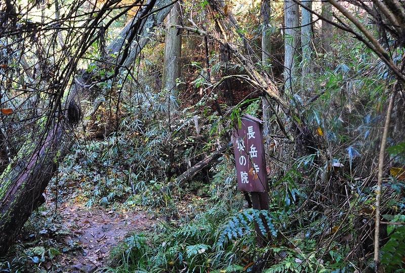 長岳寺奥の院入口