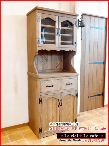 カントリー家具・パイン家具・食器棚・カップボード