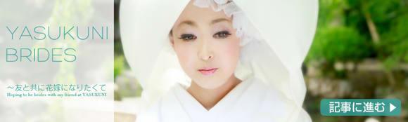 Vol.1 YASUKUNI BRIDES 〜友と共に花嫁になりたくて