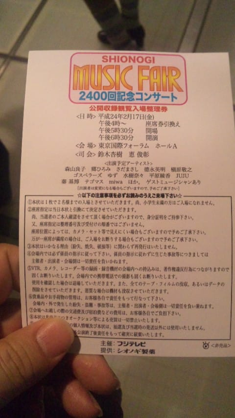 ミュージックフェア2400回記念コンサート