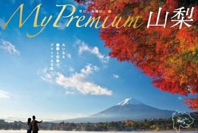My Premium 山梨