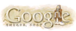 Google20090928