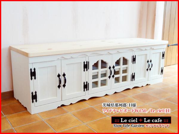 フレンチカントリー家具パイン家具テレビボード