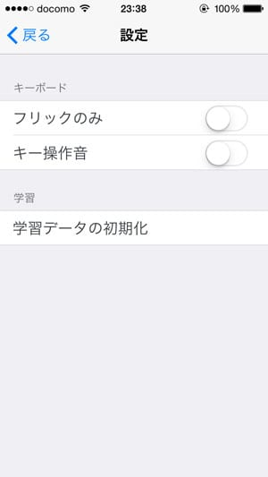 ATOK for iOS version 1.0.1の設定メニュー